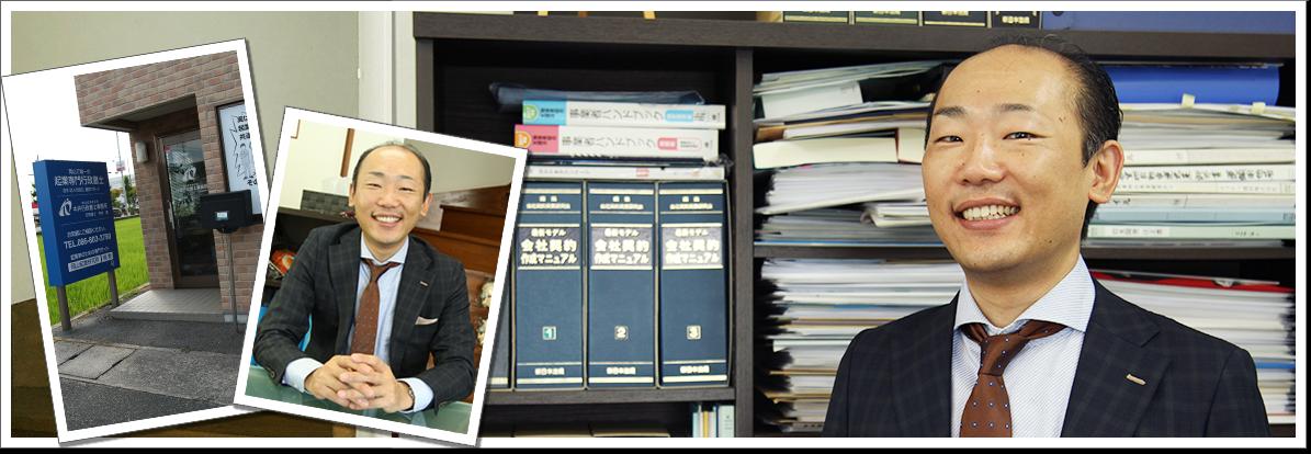 岡山の起業家を応援し続ける中井行政書士事務所
