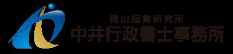 岡山で唯一の起業専門行政書士 中井行政書士事務所