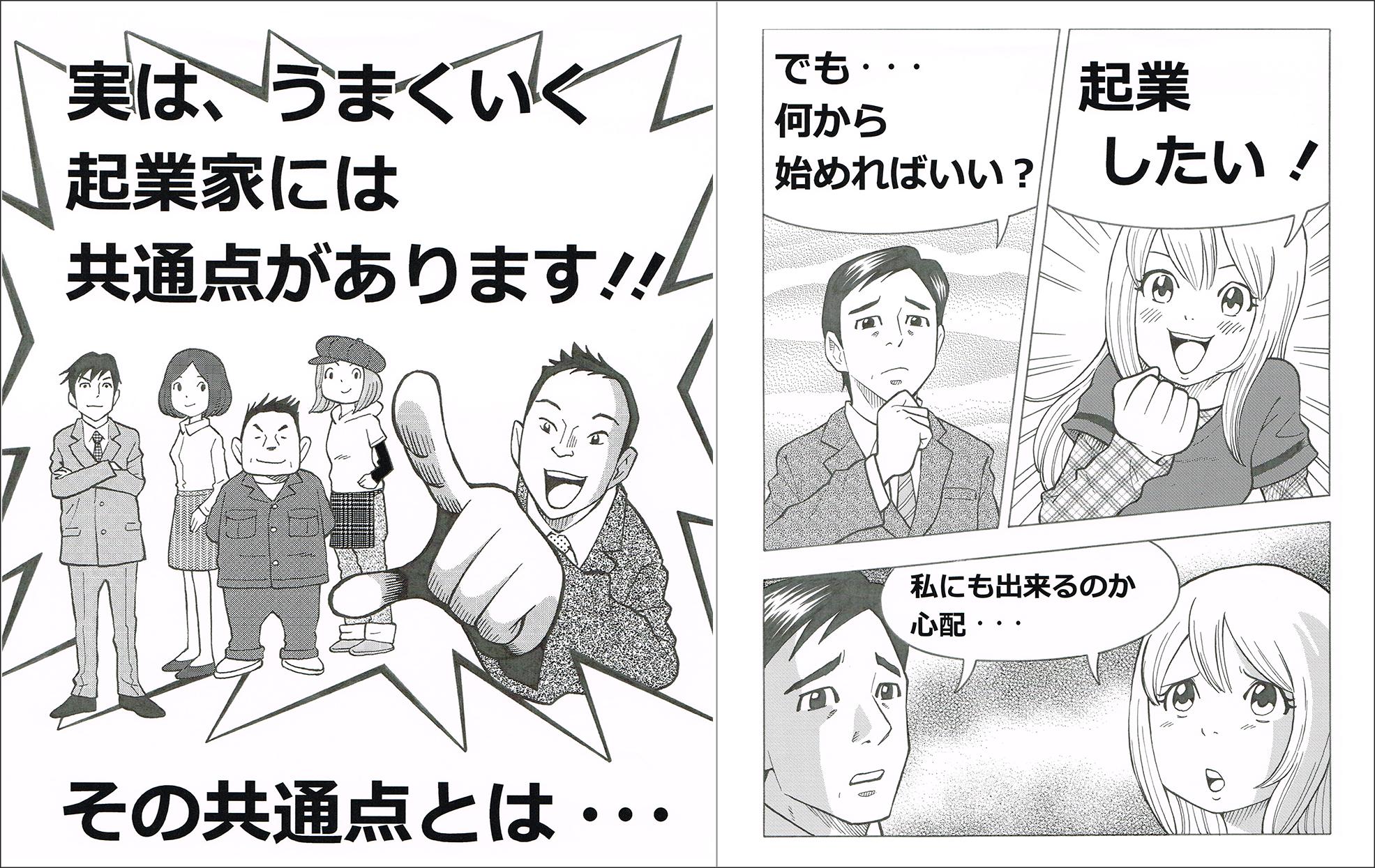 起業研の紹介漫画